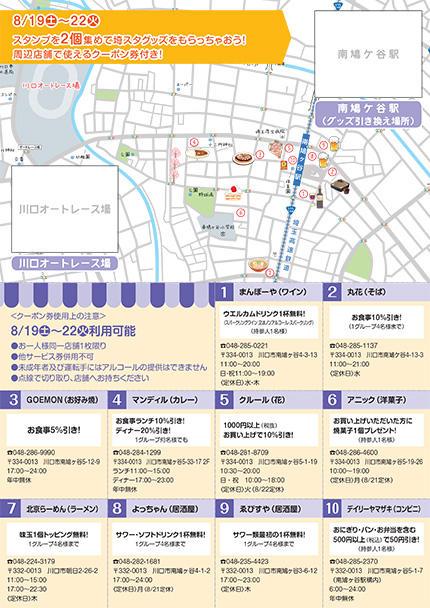 第2回埼玉高速鉄道 埼スタ線杯(クーポン)
