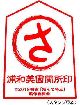 関所スタンプ(見本)