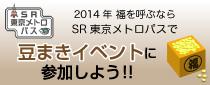 【終了】SR東京メトロパスで、豆まきイベントに参加しよう!!