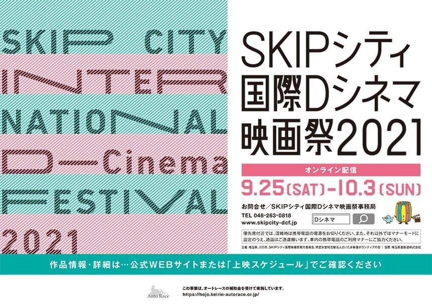 skip-d-cinema2021.jpg