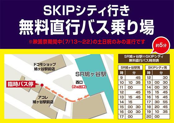 SKIPシティ Dシネマ映画祭2018バス乗り場