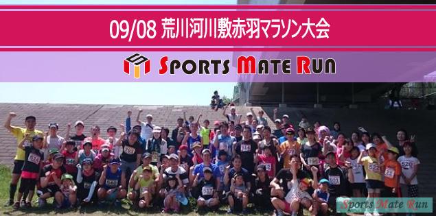 スポーツメイトラン20190908.jpg