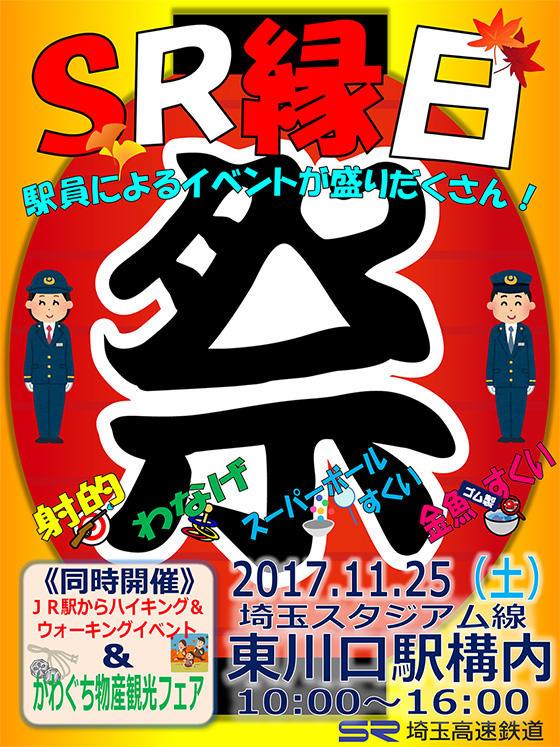 SR縁日in東川口