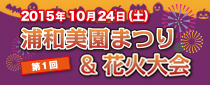 【終了】第1回 浦和美園まつり&花火大会