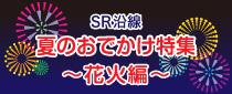 SR沿線 夏のおでかけ特集【花火編】
