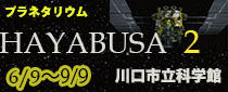 プラネタリウム夏番組「HAYABUSA2 -RETURN TO THE UNIVERSE-」
