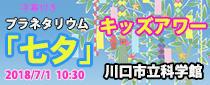 キッズアワー 字幕付き投影「七夕」