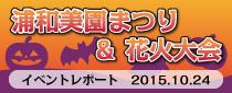 【終了】第1回 浦和美園まつり&花火大会 イベントレポート
