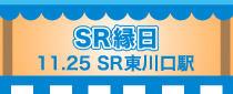 SR縁日 in 東川口