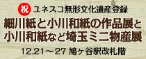 【終了】細川紙と小川和紙の作品展 + 小川和紙など埼玉ミニ物産展