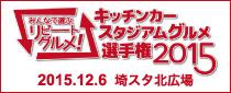 【終了】みんなで選ぶリピートグルメ!キッチンカースタジアムグルメ選手権2015