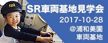 2017 SR車両基地見学会 @浦和美園まつり&花火大会