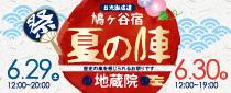 2019 日光御成道 鳩ヶ谷宿