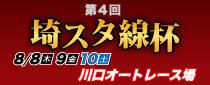 第4回 埼玉高速鉄道 埼スタ線杯