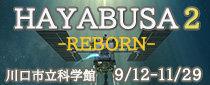 プラネタリウム番組「HAYABUSA2~REBORN」