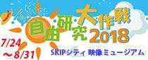 SKIPシティ映像ミュージアム「夏休み自由研究大作戦2018」