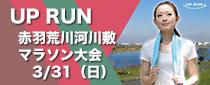 第26回 UP RUN 北区赤羽・荒川スプリングマラソン大会