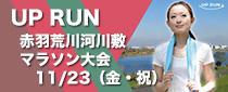 第22回 UP RUN 北区赤羽・荒川スプリングマラソン大会