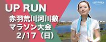 第25回 UP RUN 北区赤羽・荒川スプリングマラソン大会