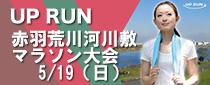 第28回 UP RUN 北区赤羽・荒川スプリングマラソン大会