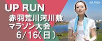第29回 UP RUN 北区赤羽・荒川スプリングマラソン大会