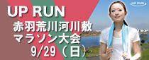 第32回 UP RUN 北区赤羽・荒川マラソン大会