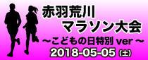 第5回 スポーツメイトラン 北区赤羽荒川マラソン大会~こどもの日特別ver~
