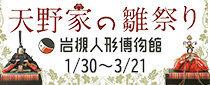 岩槻人形博物館 開館一周年記念企画展「天野家の雛祭り」
