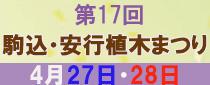 SR東京メトロパスを使って「第17回 駒込・安行植木まつり」へ行こう