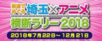 鉄道でめぐる!埼玉×アニメ横断ラリー2018