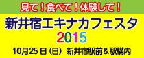 【終了】新井宿エキナカフェスタ2015