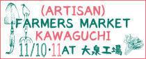 (ARTISAN) FARMERS MARKET KAWAGUCH