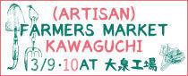 (ARTISAN) FARMERS MARKET KAWAGUCHI