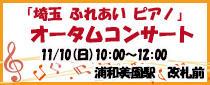 「埼玉ふれあいピアノ」オータムコンサート
