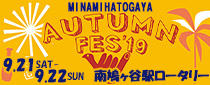 MINAMIHATOGAYA Autumn Fes 2019 ~ 南鳩ヶ谷秋祭り ~