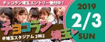 チョコを愛する人のためのランイベント!「チョコラン2019埼玉」