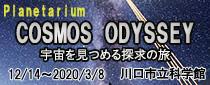 プラネタリウム冬番組「コスモス・オデッセイ―宇宙を見つめる探求の旅」