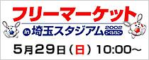 【終了】フリーマーケット in 埼玉スタジアム2002