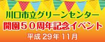 川口市立グリーンセンター ~開園50周年記念イベント~