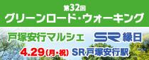 第32回 グリーンロード・ウォーキング・戸塚安行マルシェ・SR縁日