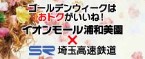 【終了】ゴールデンウィークはおトクがいいね!埼玉高速鉄道埼玉スタジアム線に乗ってイオンモール浦和美園へ行こう♪
