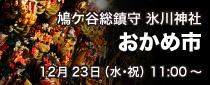 【終了】鳩ヶ谷総鎮守氷川神社 おかめ市