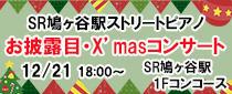 「SR鳩ヶ谷駅ストリートピアノ」お披露目・Xmasコンサート
