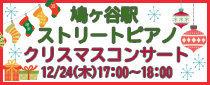 鳩ヶ谷駅ストリートピアノ クリスマスコンサート