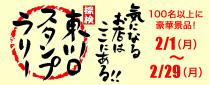 【終了】東川口スタンプラリー