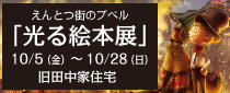 えんとつ町のプぺル「光る絵本展」in kawaguchi