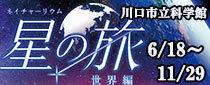 プラネタリウム秋番組「星の旅 -世界編-」