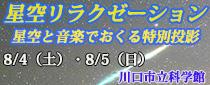 プラネタリウム特別投影「星空リラクゼーション~夏の星空と流れ星~」