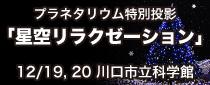 【終了】星空リラクゼーション