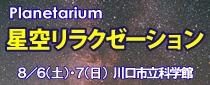 【終了】プラネタリウム特別投影「星空リラクゼーション~夏の星空と流れ星~」